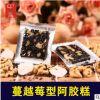 东阿正宗厂家生产驴皮阿胶糕散装OEM即食蔓越莓阿胶糕代加工7.5g