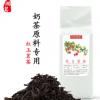 红玉茗茶厂家直销 皇茶喜茶餐饮奶茶店专用桶泡浸泡原料散装茶叶