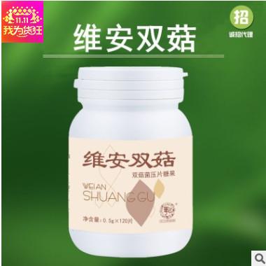 维安双菇 猴头菇营养粉 华以生物肠胃健康营养食品维安双菇片