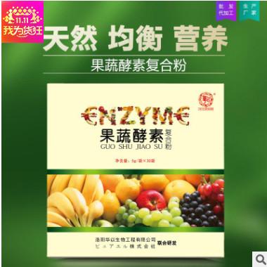 果蔬酵素粉 天然植物蔬果酵素粉 膳食营养SOD螯合果蔬酵素粉直销