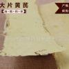 批发精选黄芪 无硫大片 新货散装 规格齐全 代加工一件代发