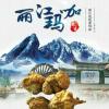 云南丽江 黄玛卡 大玛卡打粉 炖汤泡酒 一斤起邮 初级农产品产地