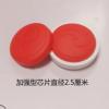 7厂家批发 加强型康复芯片 顺势隐形针灸二十片起 送医用胶带一卷