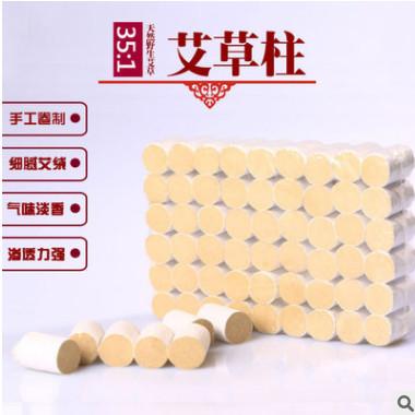 厂家批发 五年陈艾35:1艾柱艾段 艾灸柱随身灸用艾柱微烟艾绒柱