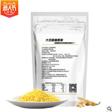 批发养生堂推荐磷脂粉 精制大豆卵磷脂颗粒纯德国原料无添加