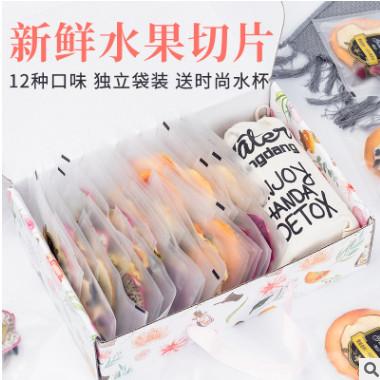 手工水果花茶24包/盒 果片茶 花茶 水果干片茶 水果茶礼盒装