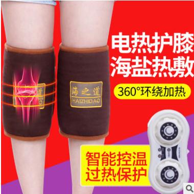 海之道电加热盐电热护膝护腰关节粗盐热敷包关节舒缓带保暖老寒腿