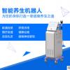 智能养生机器人 疏通经络排毒理疗保健缓解疼痛亚健康养生仪器
