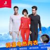 金沛 智能电热服碳纤维发热内衣男女高档品牌保暖衣套装防寒衣