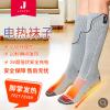 金沛 智能USB5V冬季电加热保暖袜子碳纤维远红外透气防冻时尚袜