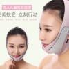 瘦脸神器日本V脸面罩绷带面部 提升去法令纹双下巴提拉紧致瘦脸带