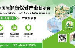 打造最佳商贸平台,2019广州中医养生展8月在广州召开