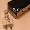 迈瑞生化仪灯泡12V100W L9390 GY9.5医疗卤素灯