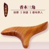 香木三角雀按摩器木质足底按摩器锥穴位按压木制质三叉实木经络棒