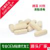 裸藻复合片 GMP压片糖果厂家 中老年人膳食营养保健食品裸藻片