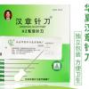 北京华夏汉章牌超微刃针斜口针刀HZ系列一次性100支独立装升级款