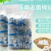 康民独立包装医用棉球10粒/小包 1500粒整袋包装 独立装卫生无菌