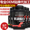 乳清蛋白营养强化粉 营养保健健身蛋白质粉代加工工厂