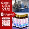 胶原蛋白口服液oem代加工贴牌瓶装胶原蛋白粉美容养颜蛋白肽如玉