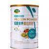 低糖营养/儿童/免疫球/牛初乳/全营养/中老年高钙蛋白质粉 900g