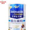 多合多种氨基酸蛋白质粉1000g中老年儿童成人免疫力滋补营养品