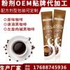 酵素咖啡排毒减脂固体饮料 综合酵素代餐粉贴牌OEM代加工