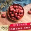 【17年新货】新疆羌枣免洗红枣一级若羌灰枣实体批发500g核小肉厚