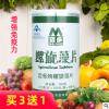 买三赠一 迈多螺旋藻片150克(300片)丽江程海 保健食品蓝帽