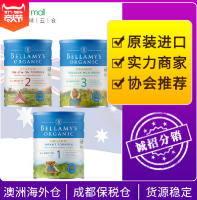 澳洲原装进口新版BellamyS贝拉米奶粉1段2段3段4段婴儿奶粉保税