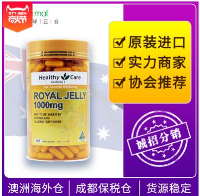 澳洲原装进口 Healthy Care 金装蜂王浆胶囊HC蜂胶 保税发货