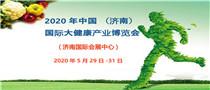 DJK济南国际大健康产业博览会