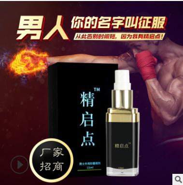 精启点男用喷剂男士外用喷雾剂成人男性保健品延迟神油厂家招商