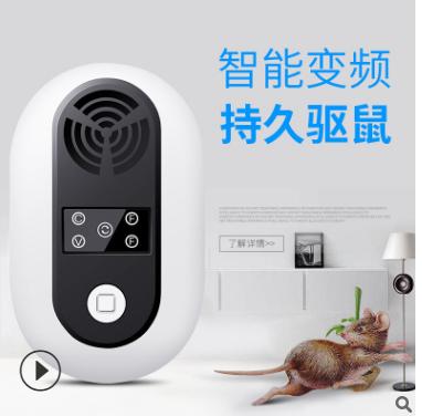 超声波驱鼠器多功能电子驱蚊器家用迷你驱虫器驱蟑螂神器厂家直销