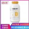 养生堂牌B族维生素片 b1 b2 b6 b12 复合维生素b