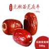 新疆红枣特级 空心无核即食枣免洗500g袋装软甜打豆浆大量批发