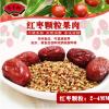 厂家直销红枣颗粒 红枣碎颗粒红枣丁2-4MM红枣颗粒批发