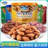美国进口 蓝钻石原味烟熏味扁桃仁巴旦木 每日坚果进口食品150g
