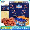 坚果礼盒 美国进口食品 蓝钻石坚果礼盒600g原味蜜烤味巴旦木年货