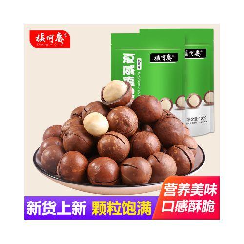 张阿庆奶油味夏威夷果108克袋装含开果器 休闲零食包邮一件代发