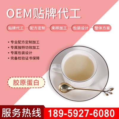 厂家直销oem贴牌代加工胶原蛋白液营养素饮料支持来样加工批发