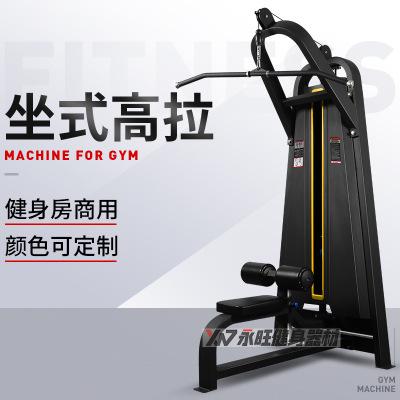 商用坐式高拉训练器健身房专用高位下拉背部肌肉训练器健身器材械