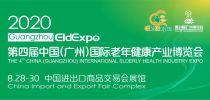 2020第四届中国(广州)国际养老健康产业博览会