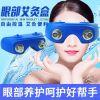 眼睛艾灸盒熏眼部近视家用艾灸眼睛架护眼灸仪缓解改善疲劳发热