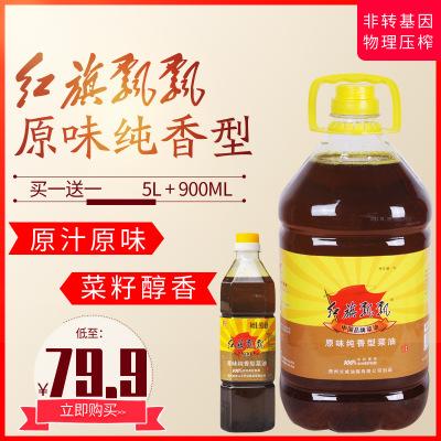 红旗飘飘菜籽油现榨新油农家自榨压榨食用油原味纯香型5L买一送一