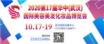 2020第17届华中(武汉)国际美容美发化妆品博览会 暨医美、艾灸养生大健康产业博览会