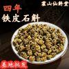 安徽霍山石斛四年铁皮枫斗 霍山新鲜铁皮石斛鲜条茶干条加工批发