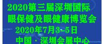 2020第三届深圳国际眼保健及眼健康博览会