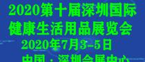 2020第十届深圳国际健康生活用品展览会