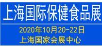2020上海国际保健食品饮品与健康天然原料展览会