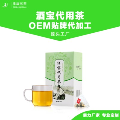 袋泡茶 人参五宝茶 加工 红豆薏米茶 酒宝茶代加工 袋泡茶oem